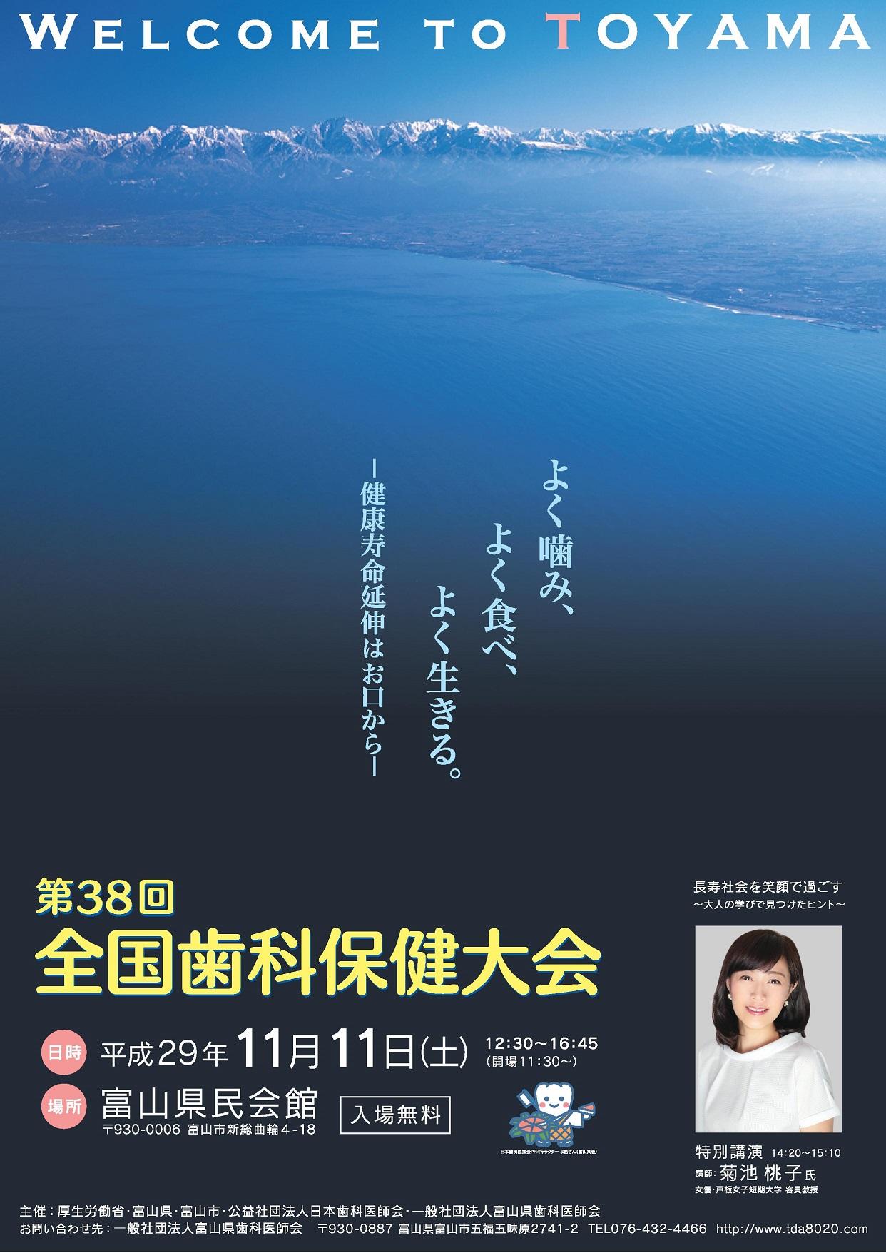 http://www.tda8020.com/news/38th_toyama2.jpg