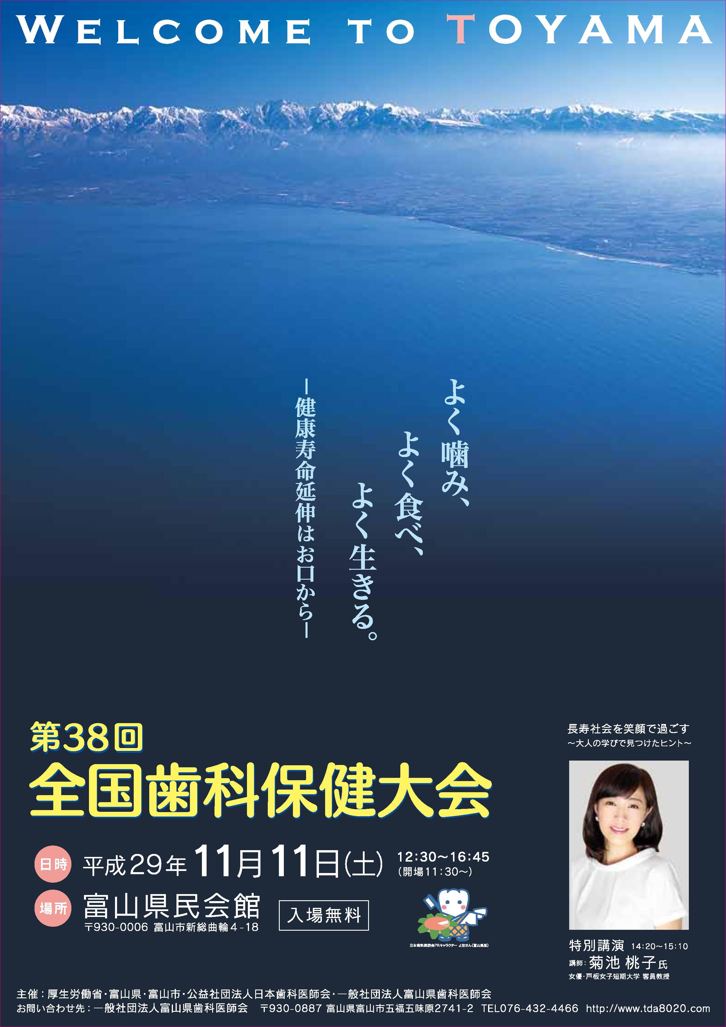 http://www.tda8020.com/news/38th_toyama3_1.jpg