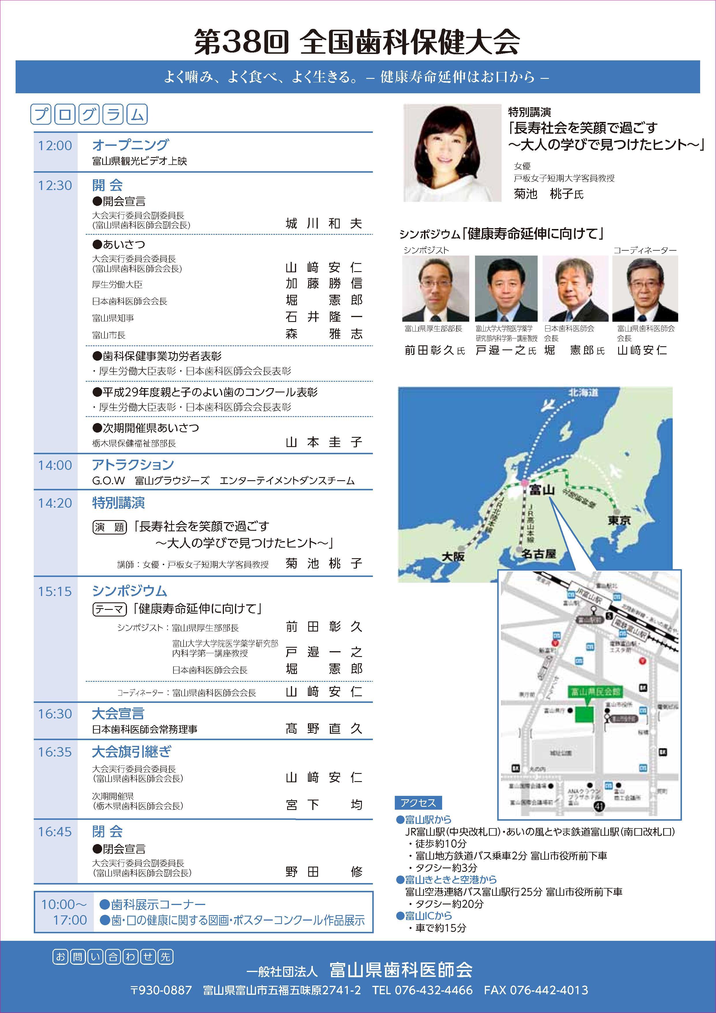 http://www.tda8020.com/news/38th_toyama3_2.jpg
