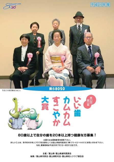 平成26年度ポスター.jpg