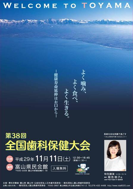 38th_toyama3_1.jpg