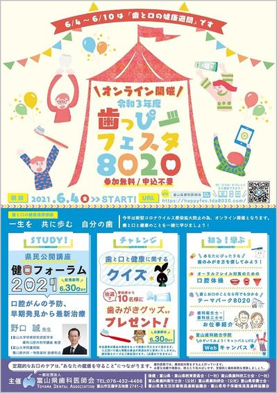 歯っぴーフェスタ8020(オンライン)