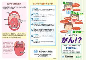 oral-cancer-check-pamphlet_1.jpg